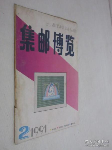 集邮博览   1991年第2期
