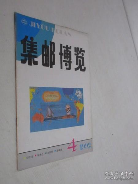 集邮博览   1992年第4期