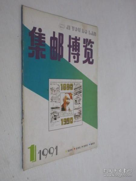 集邮博览   1991年第1期