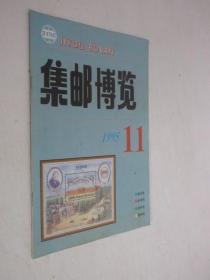 集邮博览   1995年第11期