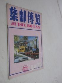 集邮博览   1989年第3期