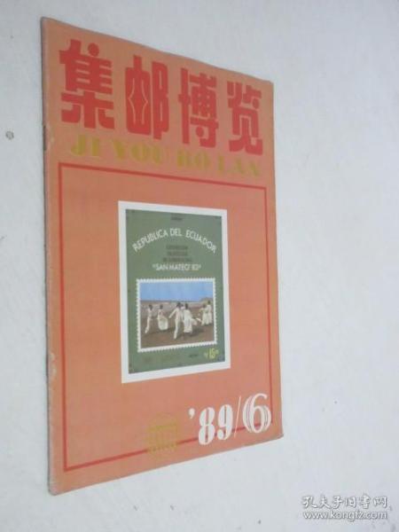 集邮博览     1989年第6期