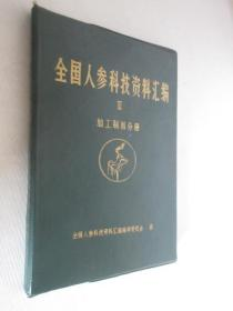 全国人参科技资料汇编    III  加工制剂分册   1987年       精装合订本