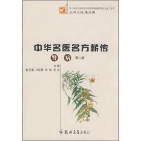 中华名医名方薪传肾病(第二版)