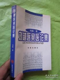 刘越医案医论集