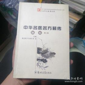 中华名医名方薪传 脑病 第二版