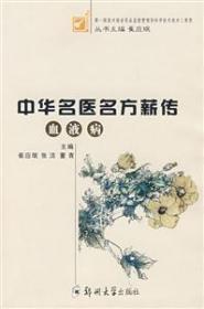 中华名医名方薪传,血液病(第二版)