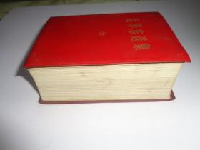 毛泽东选集一卷本64开.红塑料皮烫金字.
