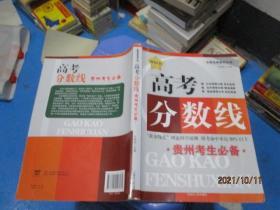 高考分数线  贵州考生专用   修订印刷   品如图  9-2号柜