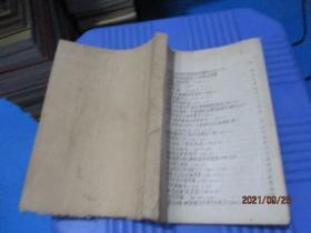 毛主席论述、林彪论述、周恩来论述、陈伯达论述、康生论述(油印本)缺封面及第一页目录  品如图  9-4号柜