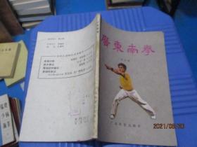 广东南拳 周文超  缺版权页   3-6号柜