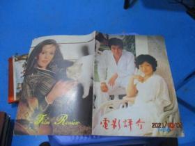 电影评介1984/9 贵州省电影公司  9-2号柜