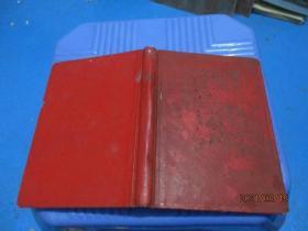 笔记本:毛主席诗词插图   有缺页现象  内页未写过  品如图 2-5号柜