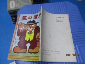 笑口常开 第一集(2)  漫画   8-6号柜