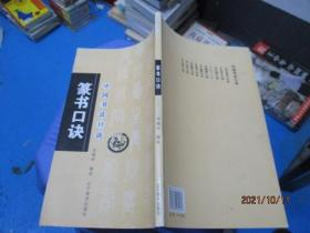 中国书法口诀 篆书口诀  10-1号柜