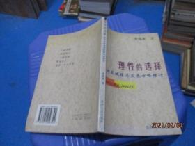理性的选择:贵州区域经济发展方略探讨   作者签赠本   5-5号柜