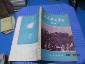 天文普及年历1978 科学出版社   3-7号柜