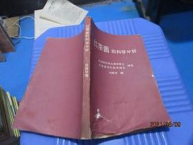 红茶菌的科学分析   品如图   内容完整  2-3号柜