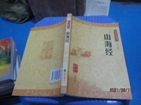 山海经   中华书局  中华经典藏书  1-7号柜