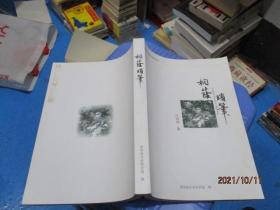 桐荫锁笔---贵州省文史研究馆馆员丛书  9-2号柜