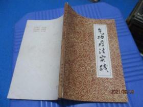 气功疗法实践   刘贵珍   8-7号柜