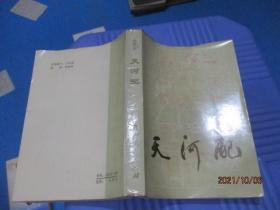 天河配 贵州人民出版社   9-6号柜