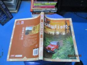 梦想之旅:环球旅行圣经+欧洲最美的旅程+欧洲旅行圣经   3本合售    11-1号柜