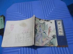 连环画:聊斋故事 辛十四娘   品自定  60开  1979一版一印  4-2号柜