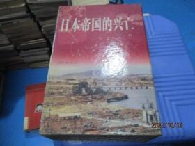 日本帝国的兴亡(上中下)盒装   10-4号柜