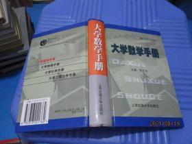 大学数学手册  精装  1-2号柜