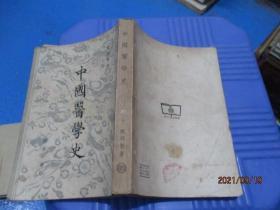 中国医学史 陈邦贤   竖版  正版现货  8-7号柜