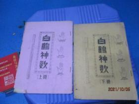 白鹤神数(上下)油印本    9-7号柜