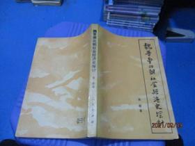 魏晋南北朝社会经济史探讨    5-7号柜