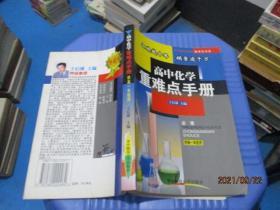 高中化学重难点手册  供高一年级用   高中化学重难点手册  供高二年级用  2本合售   6-8号柜