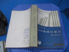 北京市中学高中英语总复习教学参考书   8-5号柜