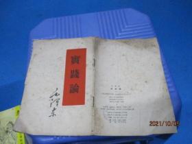 实践论  毛泽东  1964年4印  品如图  9-6号柜