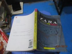 ZARA引领快速时尚   1-2号柜