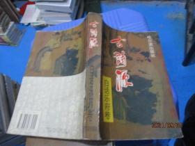 古诗源 白话楚辞卷+白话乐府卷  2本合售  9-4号柜