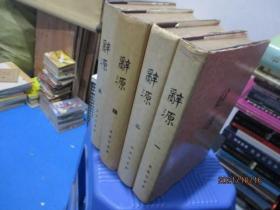 辞源(全四册)修订本   精装   10-2号柜