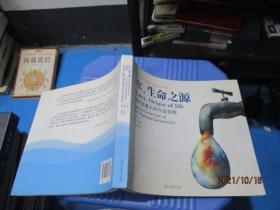 水生命之源:国际动漫大师作品专辑   10-2号柜