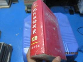 现代汉语词典(第6版)精装 未开封  9-5号柜