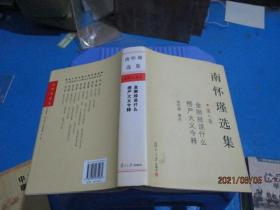 南怀瑾选集(第8卷) 精装  1-4号柜