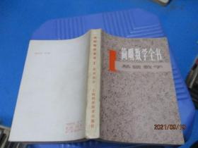 简明数学全书:基础数学  无勾画  8-6号柜