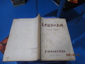 高考数学试题解1949-1966  品如图  8-1号柜
