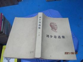 刘少奇选集(上下)大32开   3-4号柜