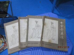 女帝奇英传(全四册)梁羽生   品如图 10-3号柜