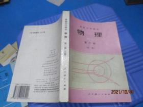 高级中学课本 物理  第二册(必修)  9-6号柜