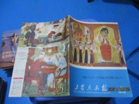 工农兵画报1979/9 国内外书籍插图选刊  9-2号柜