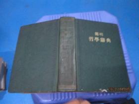 简明哲学辞典 精装   9-6号柜