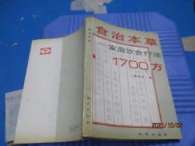 食治本草 家庭饮食疗法1700方   正版现货  9-5号柜